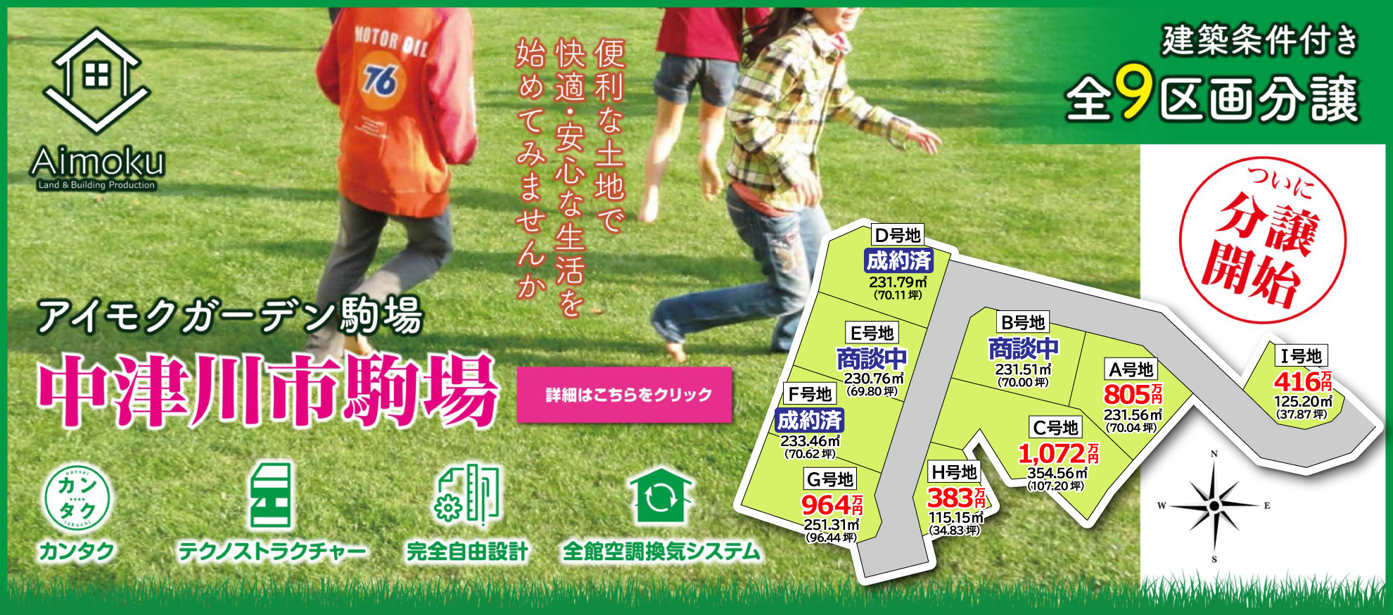 アイモクガーデン駒場banner_0514