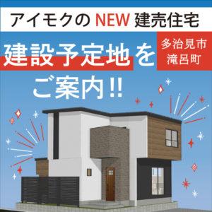 最新建売情報! 多治見市滝呂町にて近藤・小島が解説いたします