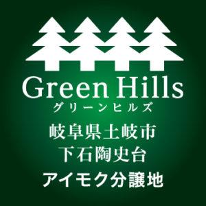 グリーンヒルズ土岐 全33区画の分譲地!特設ページ開設しました!