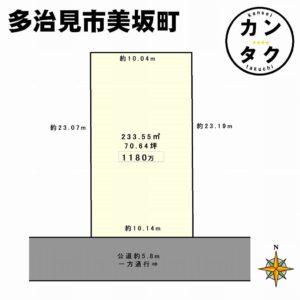 【1区画分譲】多治見市美坂町の土地|1区画分譲地|建築条件付き売地