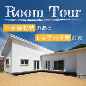 【ルームツアー】玄関とリビングがつながるコの字型の家 シンプルで清潔感たっぷりの真っ白な内観に注目です!