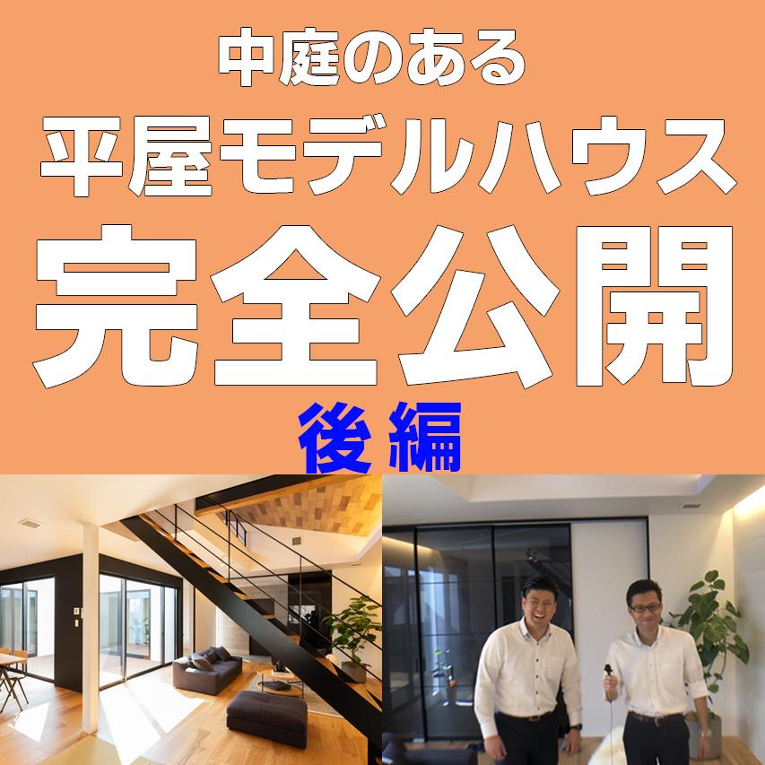 本日の動画! 「中庭のある平屋モデルハウスを完全公開!【後編】 」