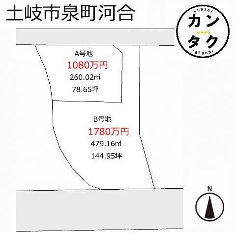 土岐市泉地区2区画分譲します! A号地は住宅を、B号地は店舗や事務所にも最適です  広い物件でおすすめします