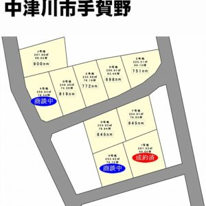 最新情報!中津川市手賀野にて10区画の土地分譲開始!