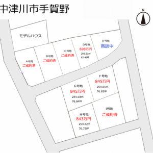 【残り9区画分譲】中津川市手賀野の土地|10区画分譲|建築条件付き売地