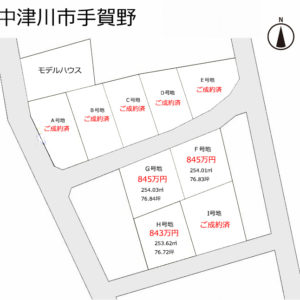 【残り9区画分譲】中津川市手賀野の土地 10区画分譲 建築条件付き売地