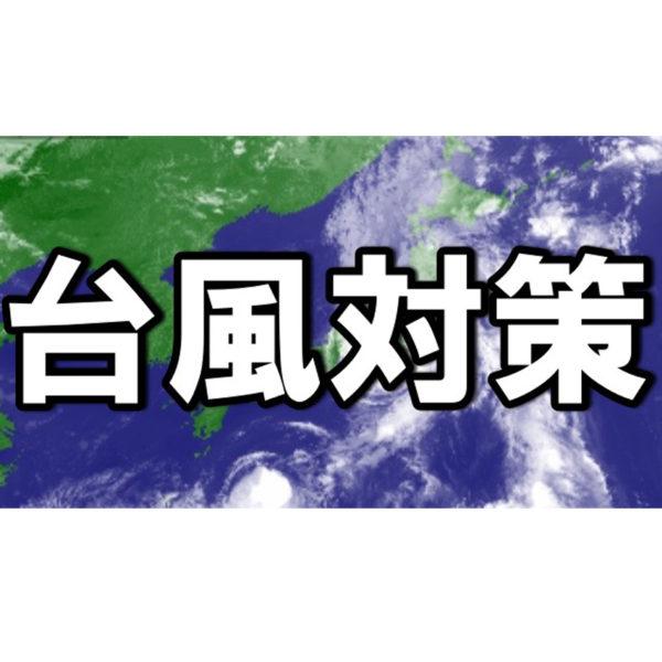 大型の台風19号における対策とお願い