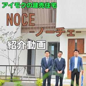本日の動画! アイモクの営業マンがお届けする 建売住宅 NOCE-ノーチェ- ご紹介動画
