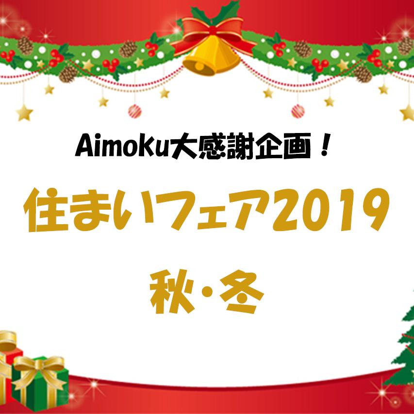 大好評企画 Aimoku住まいフェア秋冬2019 今年も開催致します