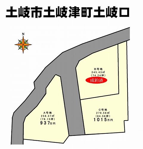 土岐市土岐津町土岐口 3区画