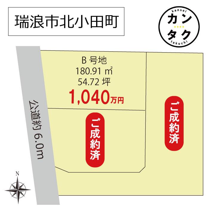 瑞浪市北小田町1040万円