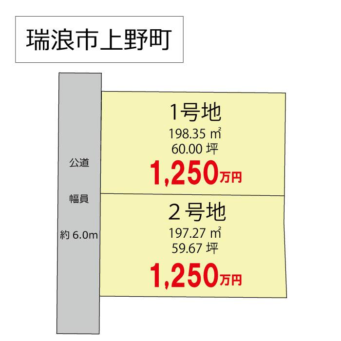 瑞浪市上野町にて2区画分譲!  JR中央線「瑞浪」駅まで徒歩13分!!小中学校も徒歩15分以内なので子育て環境に最適!!