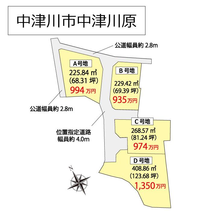中津川市中津川原にて4区画分譲!教育施設が至近!!子育てに最適な街で新生活をはじめませんか?
