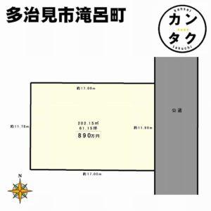 【1区画分譲】多治見市滝呂町の土地|1区画分譲地|建築条件付き売地