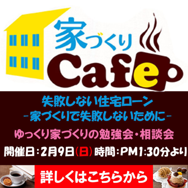 ご予約必須! 「家づくりカフェ」開催のお知らせ 美味しいケーキとドリンクと一緒に楽しく学べる勉強会です