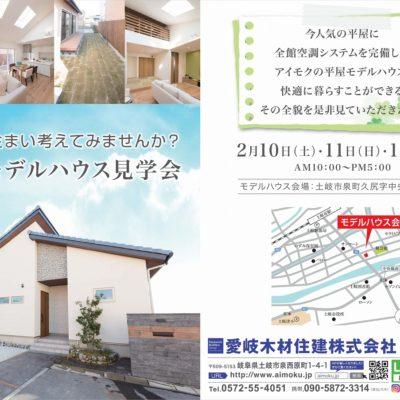 平屋モデルハウス 見学会開催のお知らせ!