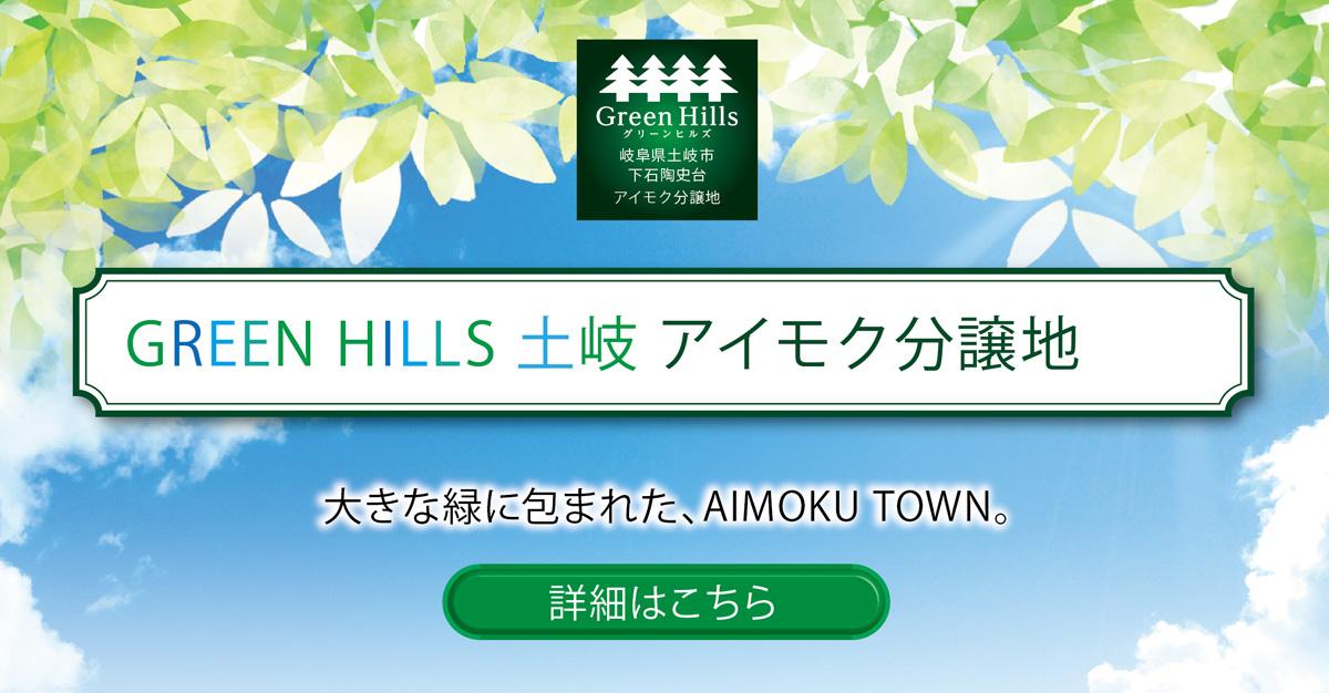 green_hills_banner