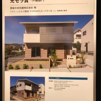 当社で建築した住宅が全国外壁施工事例コンテストで入賞致しました!