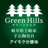 logo-greenhills