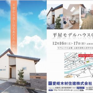 土岐市泉町・泉平屋モデルハウス完成お披露目会のお知らせ|12月16日(土)17日(日)開催